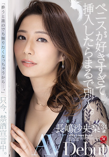 MADONNA JUL-647 She Turns Into A Completely Different Person With A Cock Inside Her 34 Years Old Married And Cock-Crazed Saori Nagashima Makes Her AV Debut