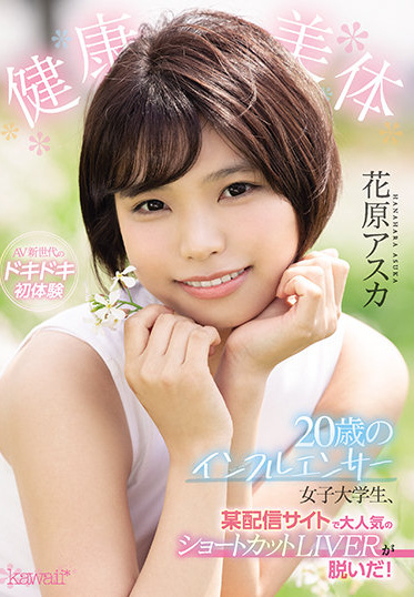 kawaii CAWD-254 A Healthy And Beautiful Body This Female College Is A Super Popular 20-Year Old Influencer With Short Hair Who Operates A Live Video Streaming Site And Now She S Getting Naked For Us Asuka Hanahara