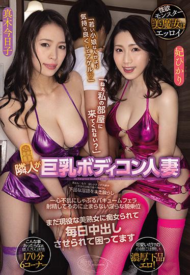 Chijo Heaven CJOD-306 Wanna Come To My Room My Neighbors Are Stacked Wives Who Wear Skintight Dresses Starring Hikari Kisaki And Kyoko Maki