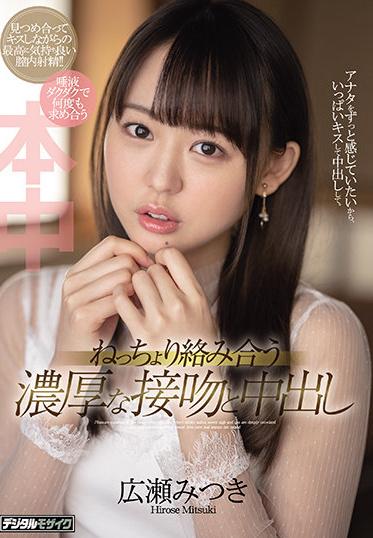 Hon Naka HMN-020 Passionate Wet Kissing And Creampie Staring Mitsuki Hirose