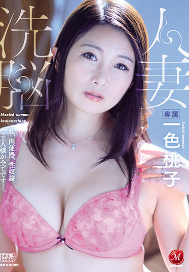 MADONNA JUL-657 The Conversion Of A Married Woman Momoko Isshiki