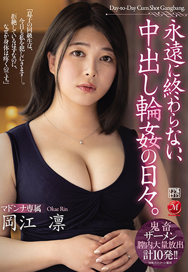 MADONNA JUL-658 Creampies And Every Day For An Eternity Rin Okae
