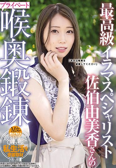 M Girls Lab MISM-207 Top Class Irrumatio Specialist Yumi Saeki Kaori S Private Deep Throat Training