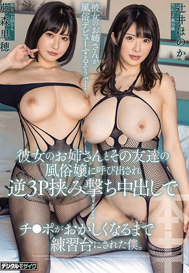 Hon Naka HMN-025 I Heard That My Girlfriend S Older Sister Was Going To Make Her Sex Club Debut So My Girlfriend S Older Sister And Her Friend