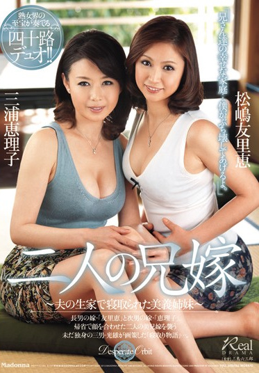 MADONNA JUX-074 My Sister-in-Law - Her Heart Was Stolen At Her Husband S Parents House By Her Beautiful Sister-in-Law - Yurie Matsushima Eriko Miura