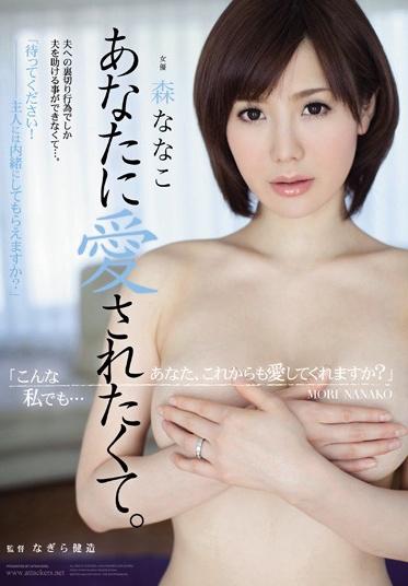 Attackers RBD-499 I Want You To Love Me Nanako Mori