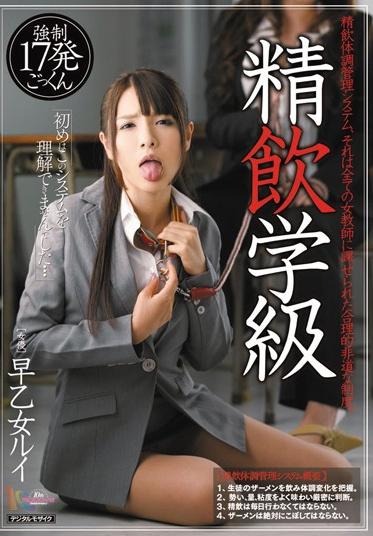 MOODYZ MIAD-540 Cum-Dking Class Rui Saotome