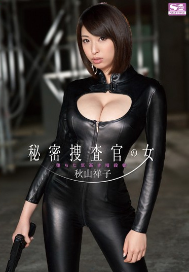 S1 NO.1 STYLE SNIS-061 Secret Woman Investigator - Degenerate Sublime Assassin Shoko Akiyama