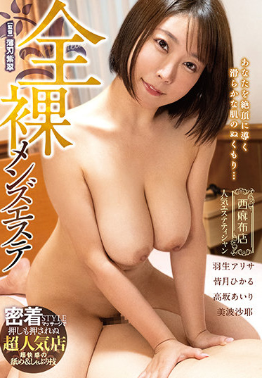SEX Agent/Daydreamers AGMX-085 Fully Naked Men S Massage Parlor - The Nishi Azabu Store