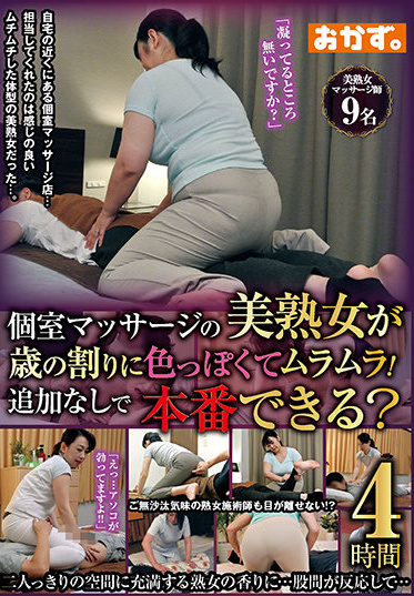 K M Produce OKAX-757 A Beautiful Mature Woman With A Private Massage Room Is Sexy And Horny For Her Age Can