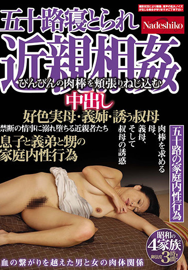 Nadeshiko NASH-547 MILF Cuckolding And Fakecest Lewdly Stuffing His Rock-Hard Cock Into His Stepmother Sister-In-Law And Step-Aunt Until He Cums