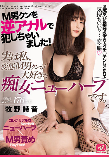 MEGAMI MGMR-002 Masochist Man Fucked With Reverse Anal I M Actually A Slut Transsexual Who Loves Perverted Masochist Guys Shion Makino