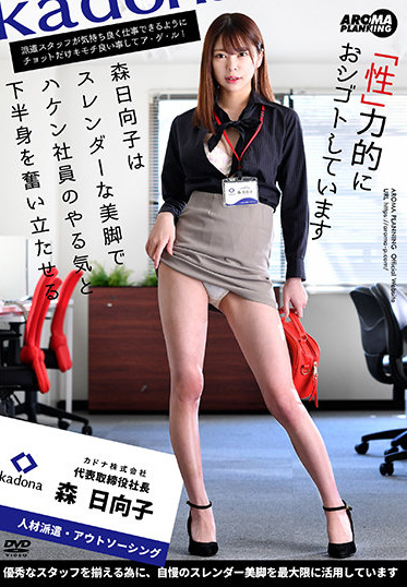 Aroma Planning AARM-001 Hinako Mori Inspires Dispatch Employees And Motivates Them With Her Lower Body And Slender Legs