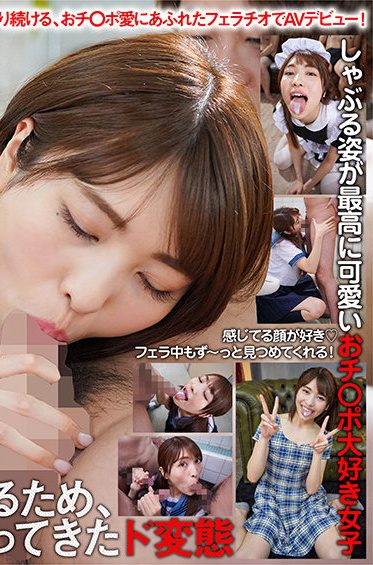 SOD Create KUSE-021 Just Love Cock So Much Blowjob Only Porn Debut I Love Cum So Much I Gulped Down 23 Loads Iroha Minami