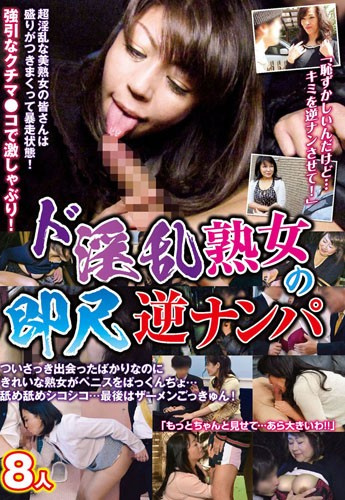 STAR PARADISE NXG-364 Being Immediately Reverse Picked Up By 8 Super Lewd Mature Women