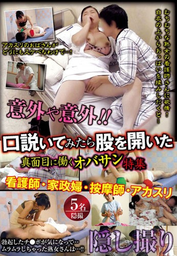 STAR PARADISE SPZ-1110 Completely Unexpected Special Collection Of Hardworking Older Women Who Open Up Their Legs When Asked