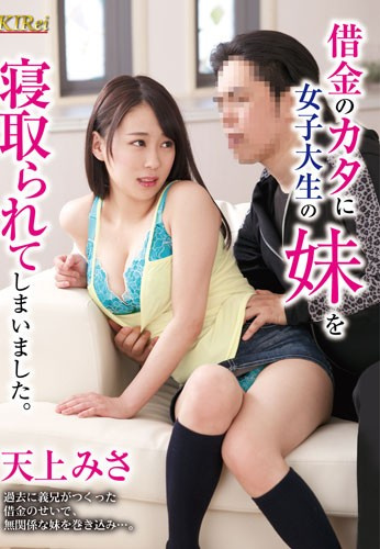 STAR PARADISE KIR-039 My College Sister Was Fucked To Pay Off My Loans Misa Amagami