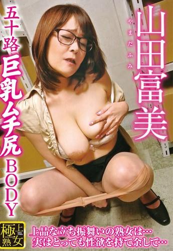 STAR PARADISE VNDS-5214 Ultimate Mature Woman Tomomi Yamada 50s Big Tits And Plump Body