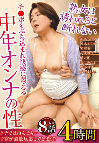 STAR PARADISE MGDN-157 MILF Just Can Not Say No To Fucking And Sucking Dicks 4 Hours Of Pleasure