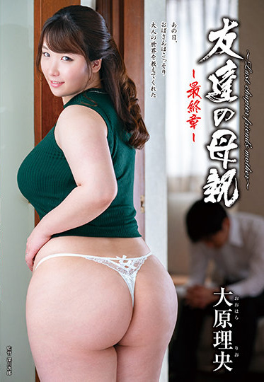 Center Village HTHD-188 My Friend Is Mother Last Chapter Rio Ohara
