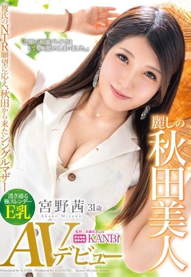Prestige DTT-082 Beautiful Akita Beauty In Response To Her Boyfriend S Ntr Desire A Single Mother From Akita Transparent Extreme E Milk Akane Miyano 31 Years Old Av Debut
