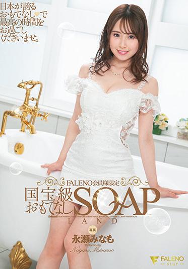 Faleno FSDSS-256 FALENO Members Only This Soapland Provides National Treasure Class Service Minamo Nagase