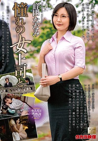 Takara Eizo MOND-218 Together With My Sexy Boss Starring Nanami Mineta