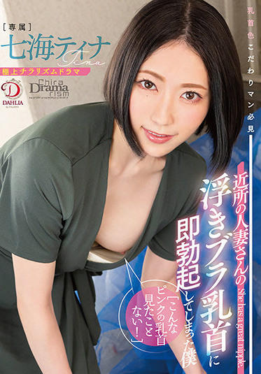 DAHLIA DLDSS-019 I Ve Never Seen Such Pink Nipples This Married Woman From The Neighborhood Had A Loose Bra And I Could See Her Nipples And It Immediately Gave Me A Hard On Tina Nanami