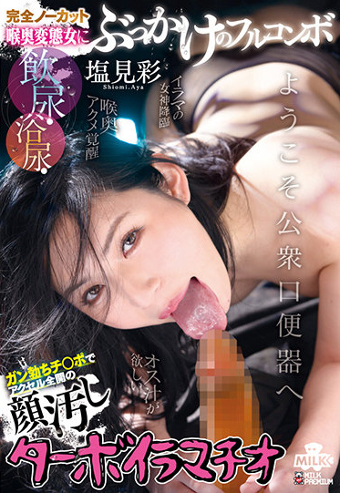 MILK MILK-115 Completely Uncut Video A Full Compilation Of Piss Piss Bathing Deep-Throating And Bukkake For Pervy Sluts Aya Shiomi