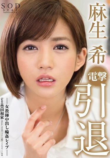 SOD Create STAR-524 Nozomi Aso Sudden Retirement Female Teacher Creampie