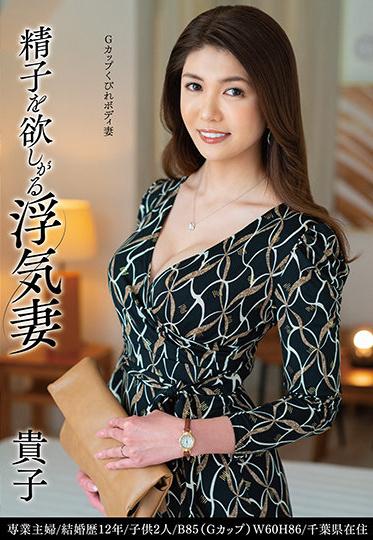 Jukujo JAPAN JJCC-006 An Unfaithful Wife Who Wants Sperm - Takako