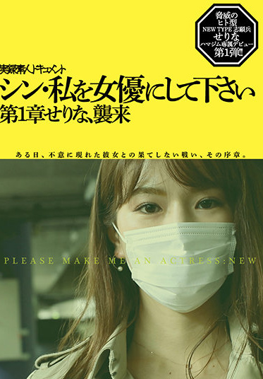HMJM HMNF-073 New Turn Me Into An Actress - Chapter 1 Serina Invasion