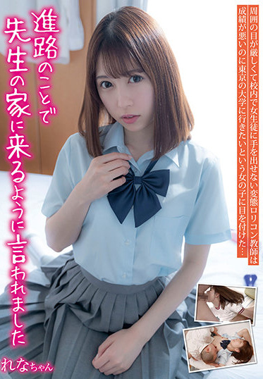 Jump JUKF-065 I Was Told To Go To My Teacher Is House For Tutoring Rena Chan Rena Aoi