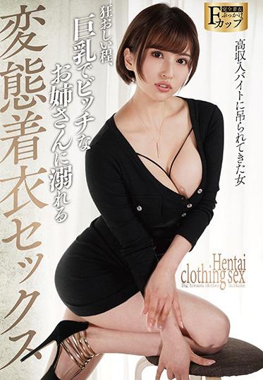 Takiyama Polyester/Daydreamers POAS-011 Perverted Dressed Fucking With An Older Sister Bitch With Maddeningly Massive Tits Hazuki Wakamiya