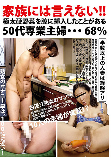 Juku No kura / Emmanuelle JKNK-118 Can T Tell Family Housewives In Their Fifties That Have Inserted Extremely Thick Vegetables Inside Their Pussy