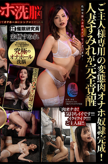 SOD Create KIRE-052 Instructions To Be A Pocket Pussy A Neat And Clean Married Woman Is Synchronized
