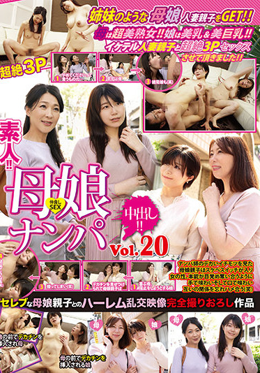 Graffiti Japan RDVHJ-135 Amateur Mothers And Daughters Picked Up And Creampied Vol 20
