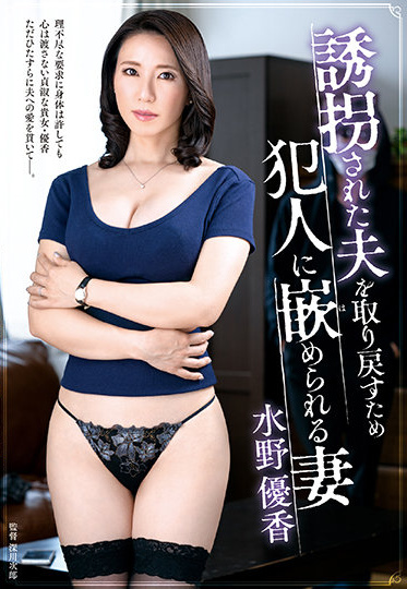 Center Village FUGA-49 Yuka Mizuno A Wife Who Is Fitted Into A Criminal To Recover Her Kidnapped Husband