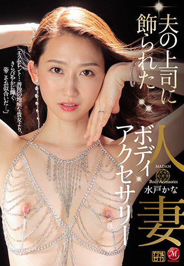 MADONNA JUL-669 Married Body Accessory Decorated By Her Husband S Boss Kana Mito