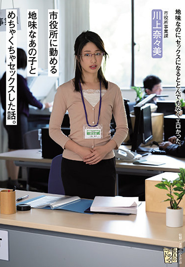 Attackers ADN-335 A Story Of Having Messed Up Sex With That Sober Child Who Works At The City Hall Kawakami Nanami