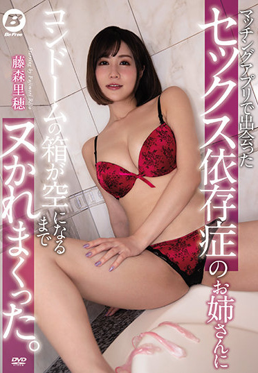 BeFree BF-638 I Met A Sex-addicted Sister Who I Met On The Matching App Until The Condom Box Was Empty Riho Fujimori