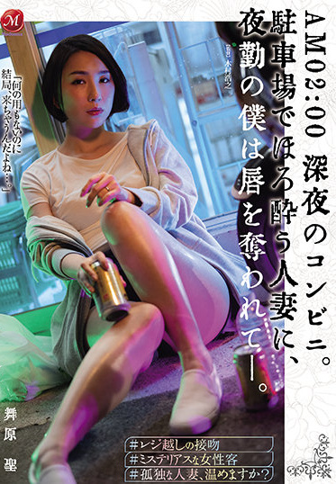 MADONNA JUL-674 AM 02 00 Midnight Convenience Store A Married Woman Who Gets Tipsy In The Parking Lot Robs Me Of My Lips At Night Shift Maihara Sei