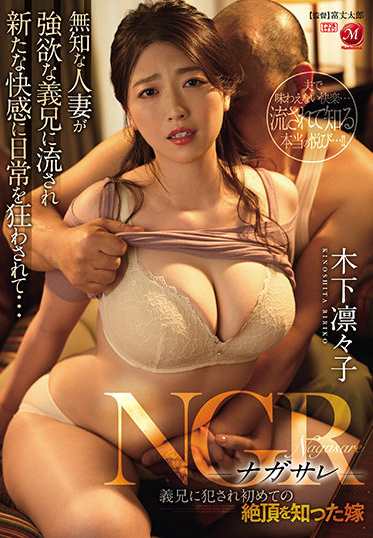 MADONNA JUL-668 NGR-Nagasare-Rinko Kinoshita A Daughter-in-law Who Knew The First Climax Of Her Brother-in-law
