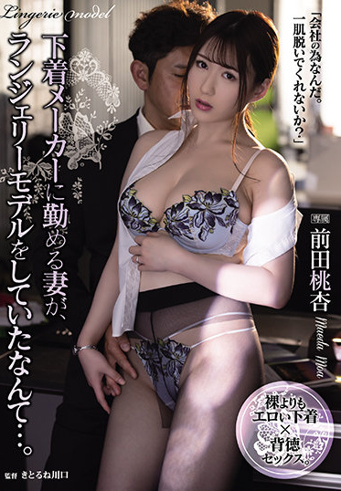 Attackers ADN-334 My Wife Who Works For An Underwear Maker Was A Lingerie Model Maeda Momokyou
