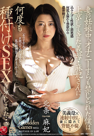 MADONNA JUL-673 During My Wife S Pregnancy Even Masturbation Was Forbidden And I Had Sex With My Mother-in-law Maki Who Came To Tokyo Many Times Hojo Asahi