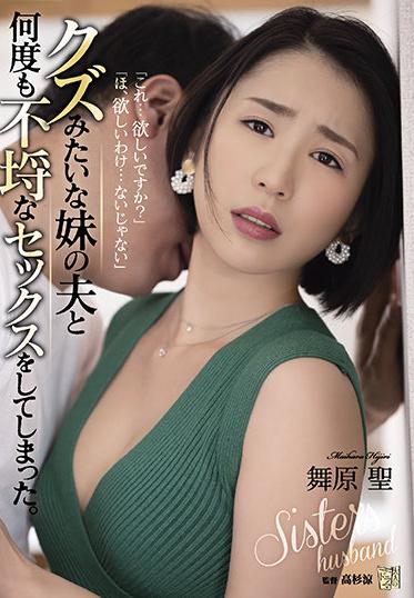 Attackers ADN-338 I Ve Had A Lot Of Unscrupulous Sex With My Sister S Husband Like Kuzu Maihara Sei