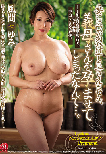 MADONNA JUL-671 I Can T Tell My Wife Even If My Mouth Is Torn I Can T Say That My Mother-in-law Was Conceived 1 Night 2 Days Hot Spring Trip I Forgot About Myself And Made Vaginal Cum Shot --Yumi Kazama