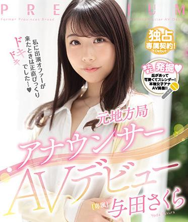 PREMIUM PRED-327 Former Local Station Announcer AV Debut Sakura Yoda
