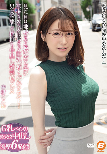 BeFree BF-639 It Looks Sober But If You Take It Off It Has A Delicate Body G-cup Big Breasts And A Super Necked Waist Seduce A Man And Stake Out Creampie Cowgirl Press Nakamura Here
