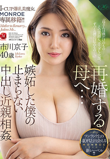 MADONNA ROE-004 To My Mother Who Remarries I Am Jealous Of My Unstoppable Creampie Incest Icup Huge Breasts Beauty Witch MONROE Exclusive Transfer